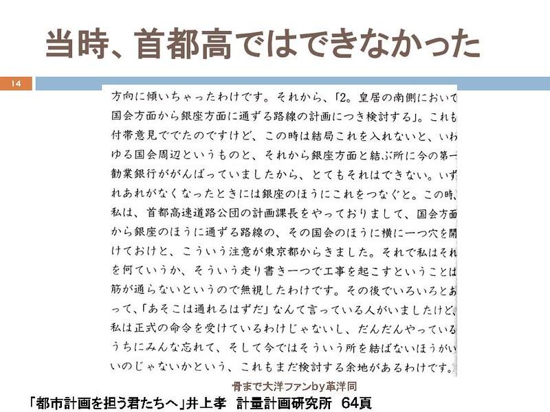 東京オリンピックに向けて銀座の地下で何が起こっていたのか (14)
