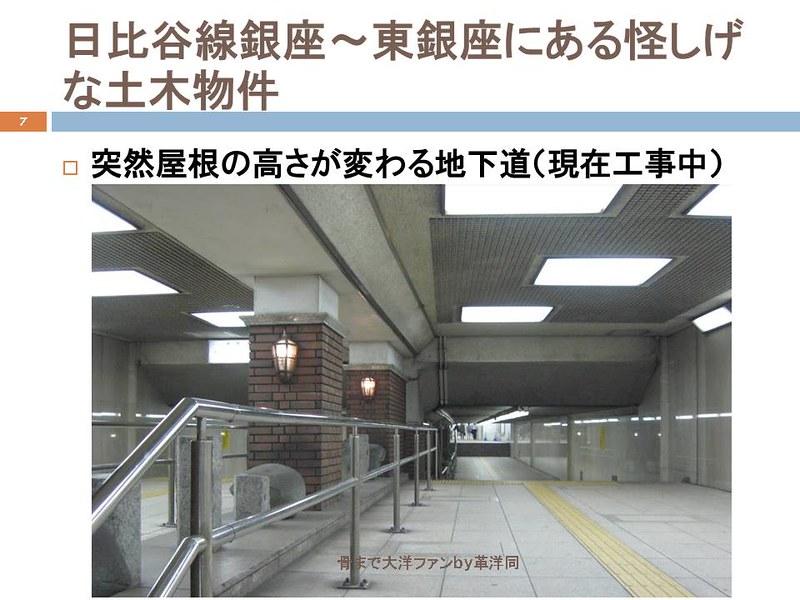 東京オリンピックに向けて銀座の地下で何が起こっていたのか (7)
