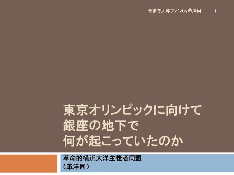 東京オリンピックに向けて銀座の地下で何が起こっていたのか (1)