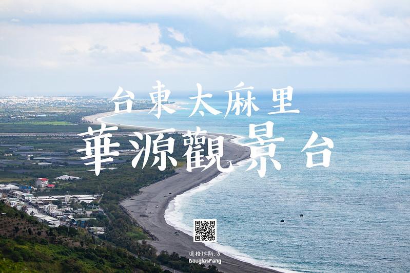 【遊記】台東太麻里華源觀景台 (1)