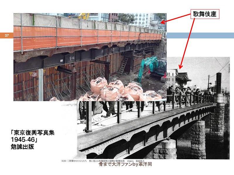 東京オリンピックに向けて銀座の地下で何が起こっていたのか (37)