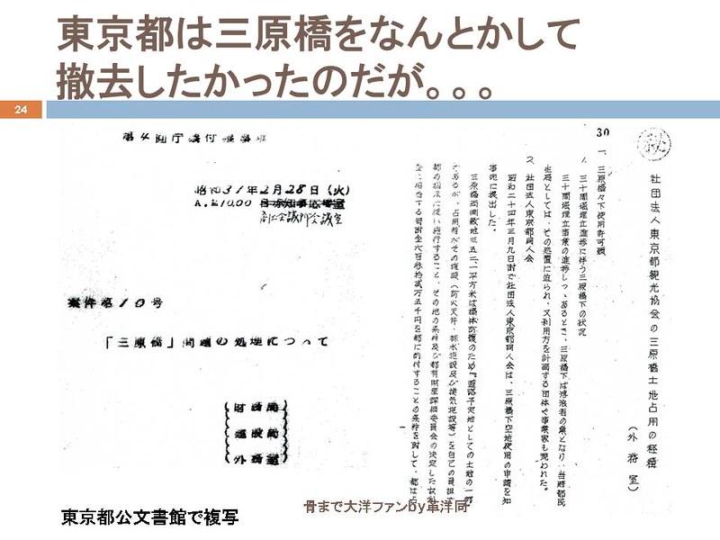 東京オリンピックに向けて銀座の地下で何が起こっていたのか (24)