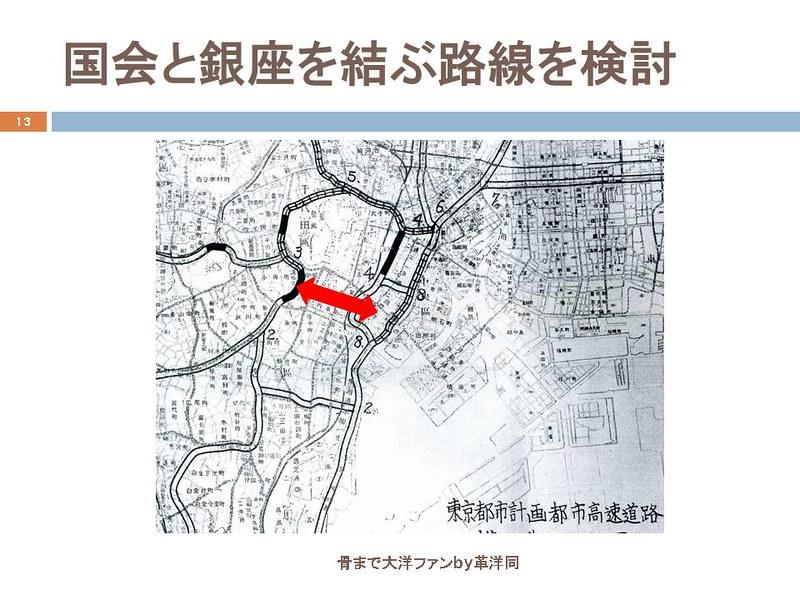 東京オリンピックに向けて銀座の地下で何が起こっていたのか (13)