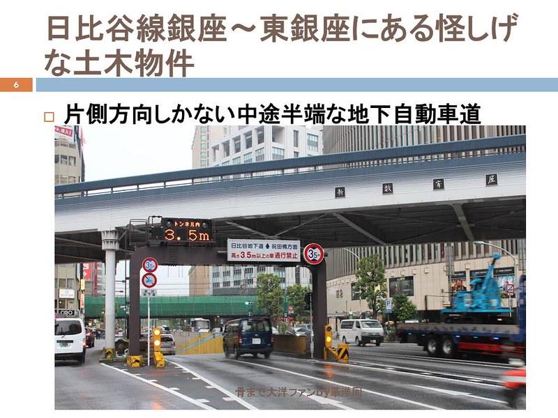 東京オリンピックに向けて銀座の地下で何が起こっていたのか (6)