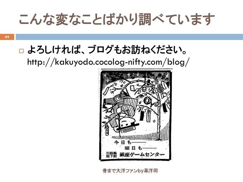 東京オリンピックに向けて銀座の地下で何が起こっていたのか (49)