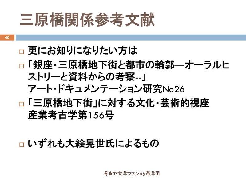東京オリンピックに向けて銀座の地下で何が起こっていたのか (40)