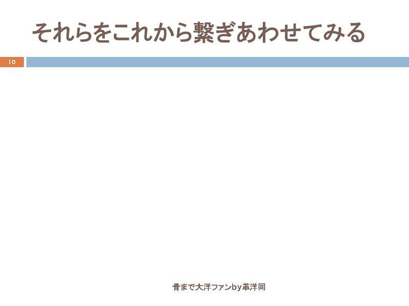 東京オリンピックに向けて銀座の地下で何が起こっていたのか (10)