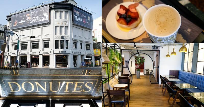 【台南美食】多那之咖啡 西門門市 百年酒樓「寶美樓」再現風華!古蹟內喝咖啡、蛋糕、烘焙!