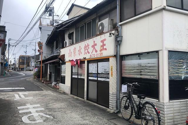 「山東水餃子大王」へハシゴ〜日帰り日生(2)(岡山県備前市)