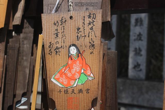 senhime-gosyuin004