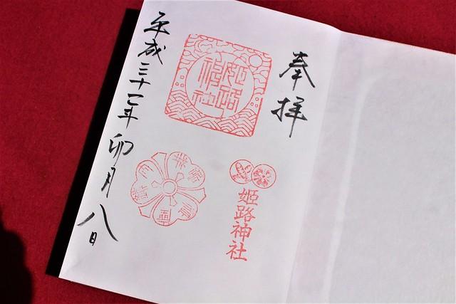 姫路神社で頂ける御朱印