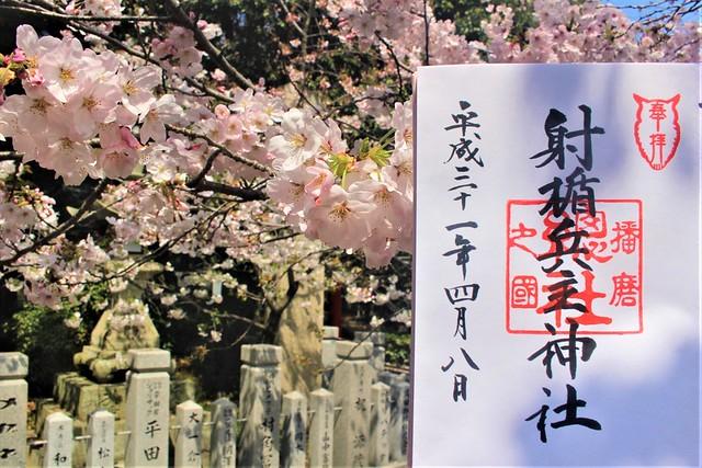 射楯兵主神社(兵庫県姫路市)の御朱印