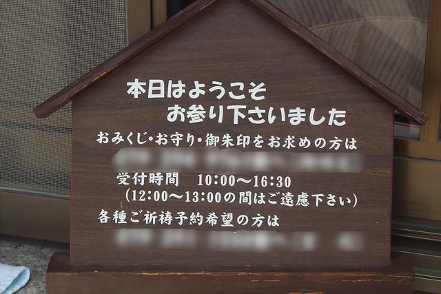 senhime-gosyuin016