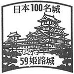 姫路城の日本100名城スタンプ