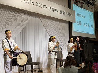 TRAIN SUITE 四季島 感謝の集い(津軽笛 佐藤ぶん太、さん)