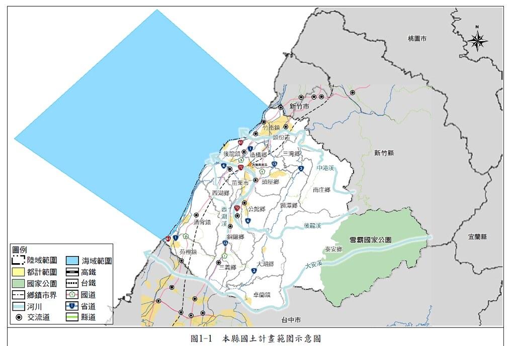 苗栗縣國土計畫範圍。資料來源:苗栗縣國土計畫草案