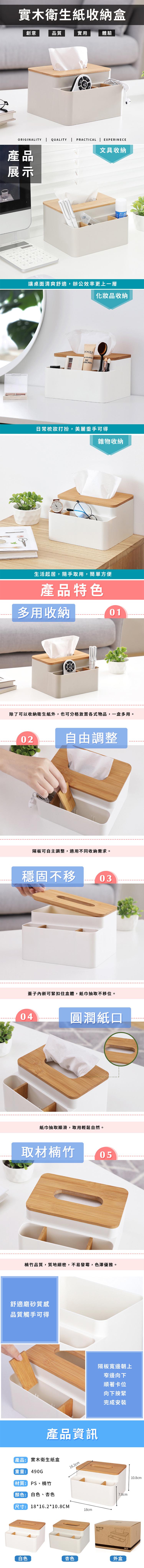 實木衛生紙盒