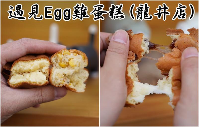 【台中龍井│美食】遇見Egg(龍井店)。只營業3小時,每天推出限定口味,下午茶點心好選擇