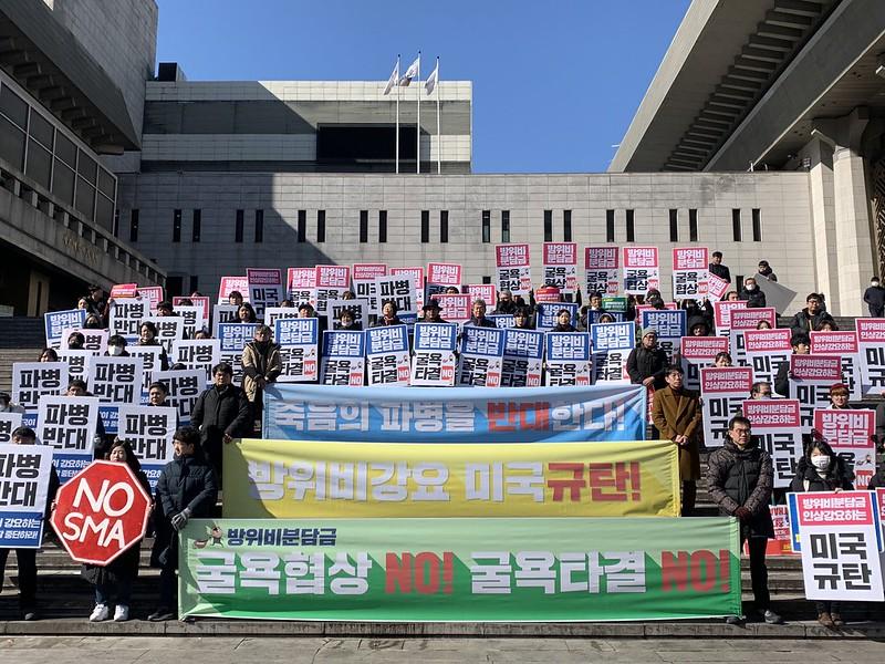 20200218_기자회견_방위비강요규탄 호르무즈파병반대