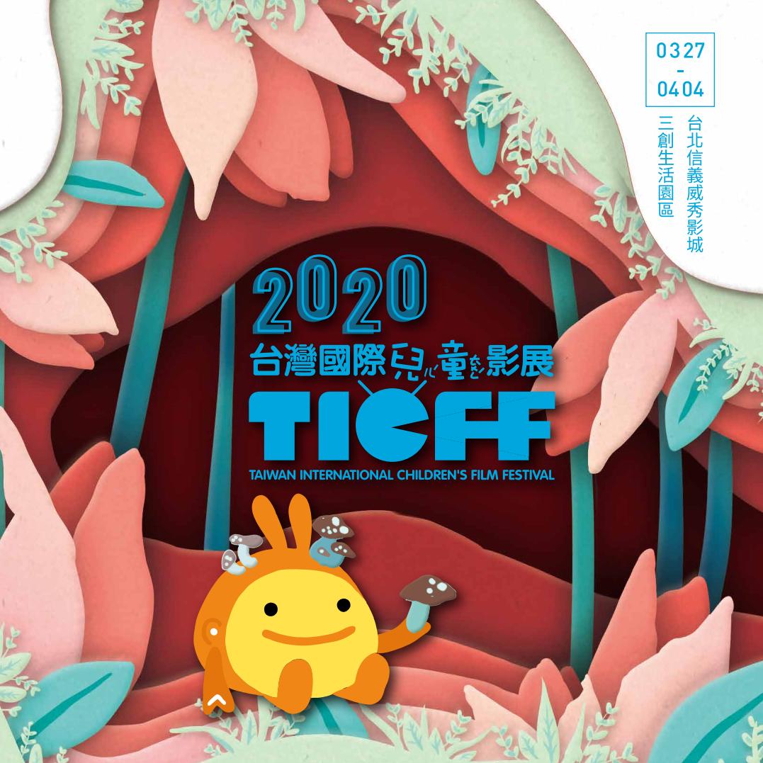 200218(1) - 為了小朋友的健康!《2020第九屆台灣國際兒童影展》考量『武漢肺炎』疫情、宣布3/27~4/4活動停辦。