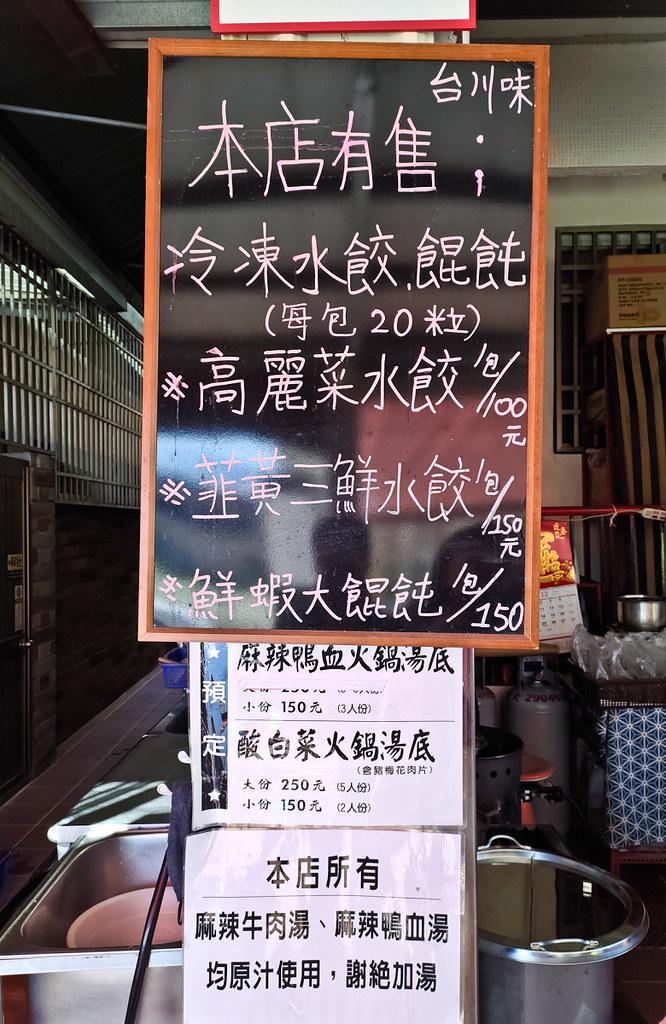 南投埔里美食小吃 台川味麻辣滷味01