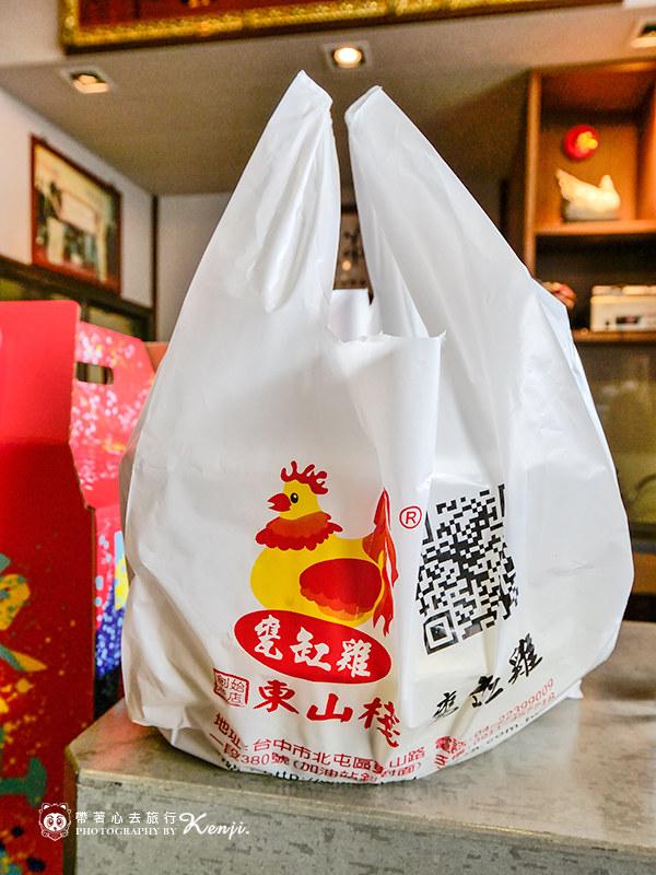 dongshan-chicken-39