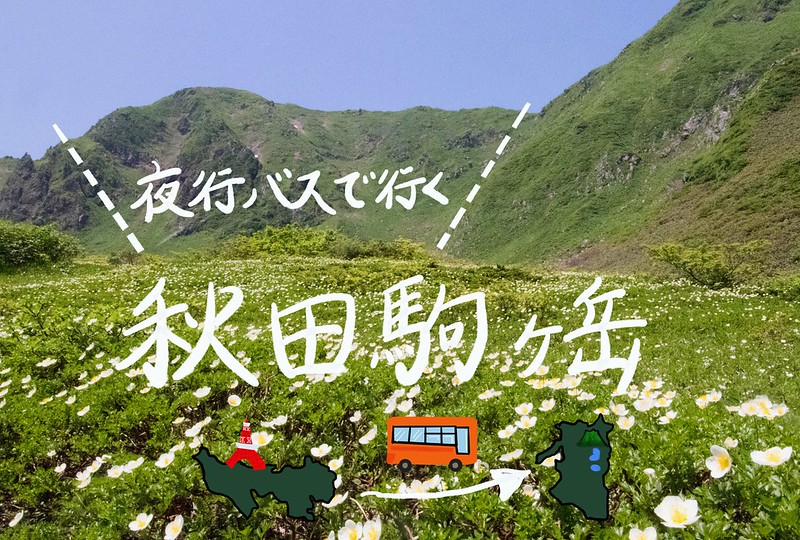 秋田駒ヶ岳の夜行バス登山プラン