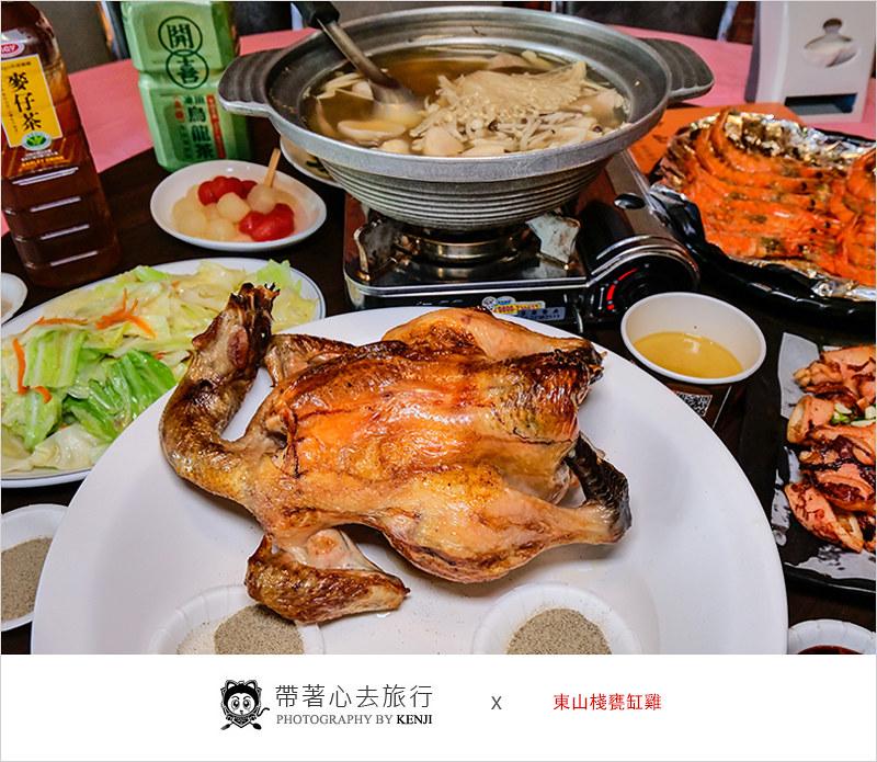 dongshan-chicken-1