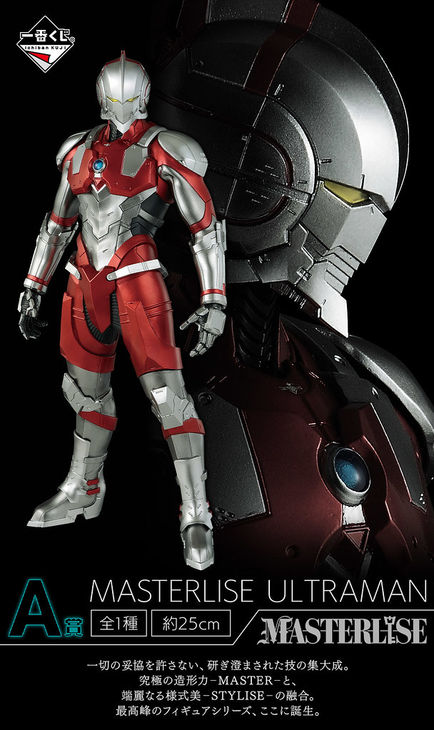高階造型「MASTERLISE」、SD 比例模型「DEFORME-X」同步登場  一番賞《ULTRAMAN 超人力霸王》06月開抽!