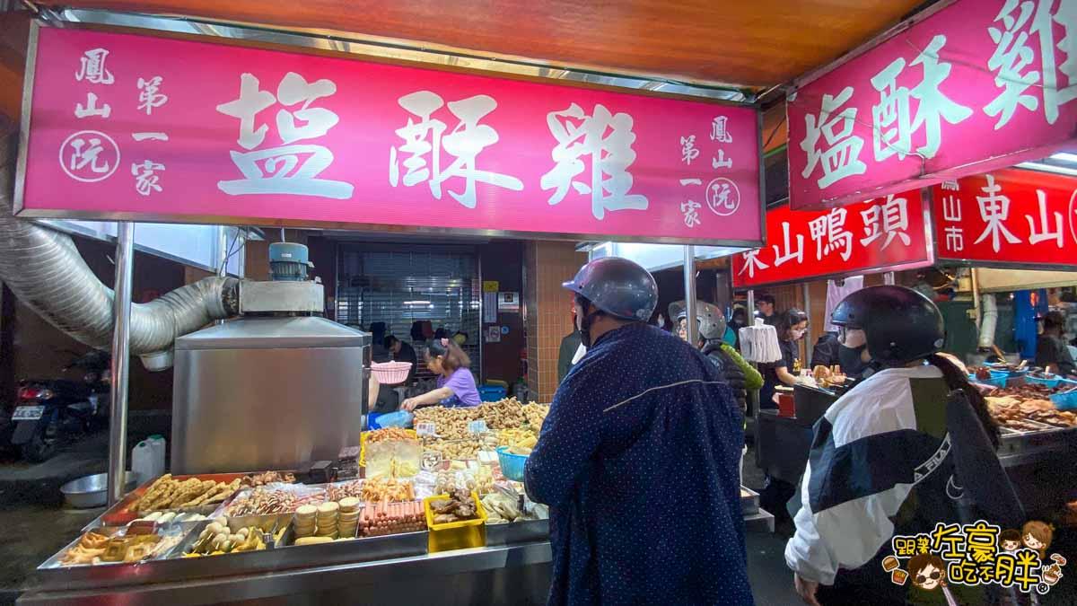 鳳山第一家鹽酥雞-5