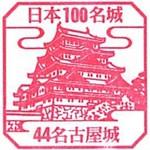 名古屋城の日本100名城スタンプ