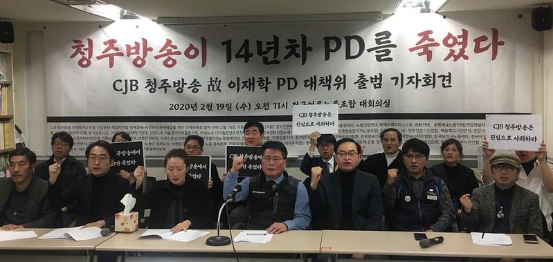 청주방송 대책위 출범 기자회견2