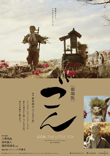 映画『劇場版ごん- GON, THE LITTLE FOX -』©TAIYO KIKAKU Co., Ltd. / EXPJ, Ltd