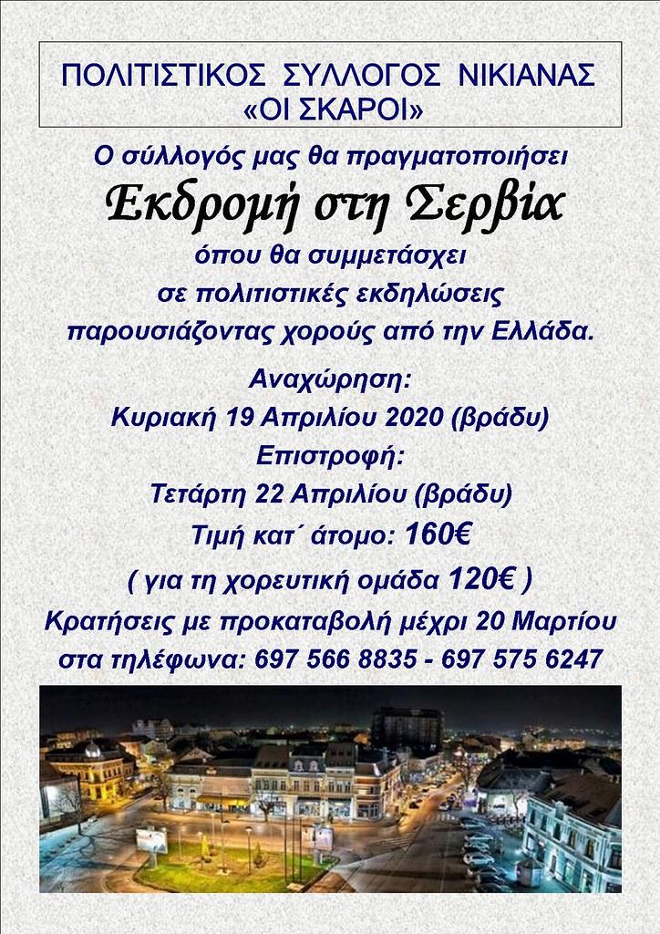 ΕΚΔΡΟΜΗ ΣΕΡΒΙΑ 19-4-2020.pub