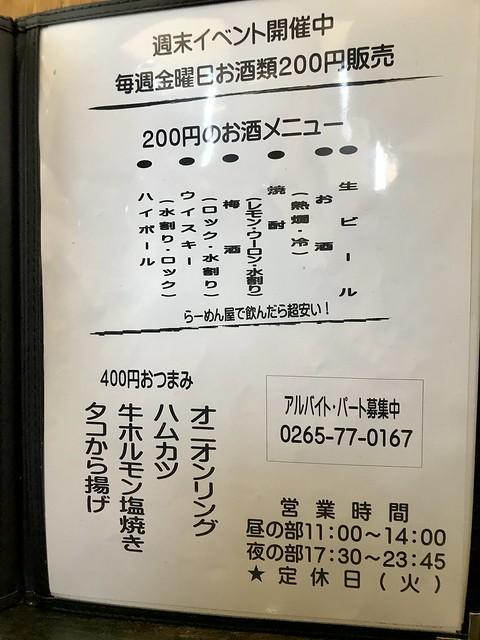 2020.1.4 風麟