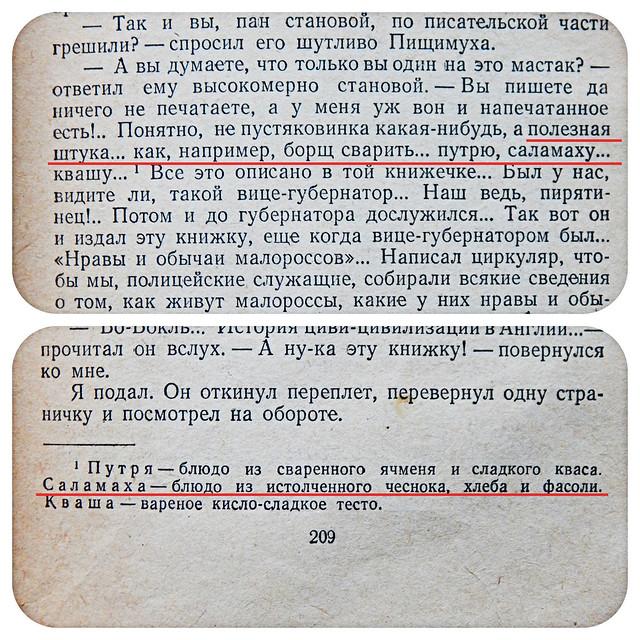 Панас Мирный о варениках и украинской кухне | HoroshoGromko.ru