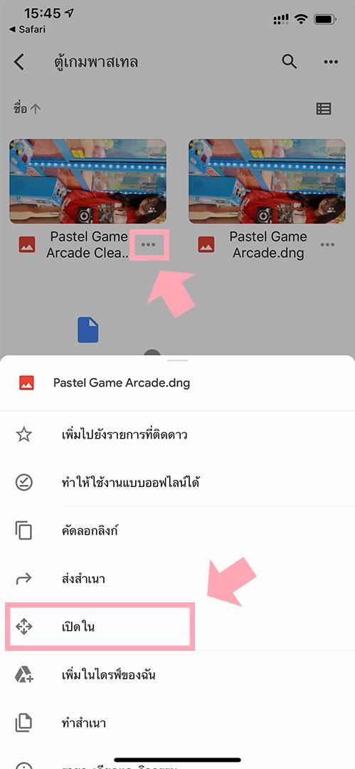 download-preset-google-drive-02