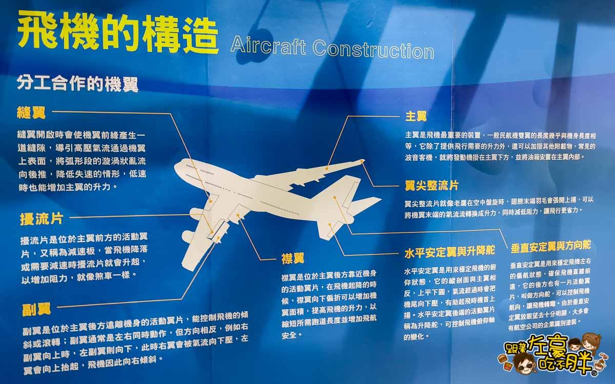 岡山航空教育展示館 高雄旅遊景點-56