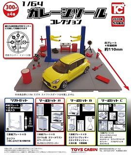 TOMICA 合金小汽車適用!Toys Cabin「1/64比例 車庫工具大集合」轉蛋(1/64ガレージツールコレクション)全四款