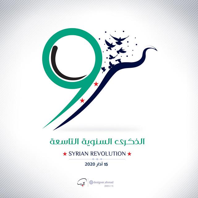 شعار الثورة السورية الذكرى التاسعة 1