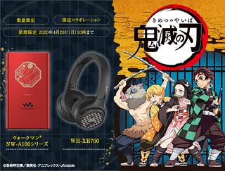 結合超美羽織花紋!《鬼滅之刃》x SONY 聯名商品『Walkman NW-A100』、『WH-XB700 低音藍牙無線耳機』登場