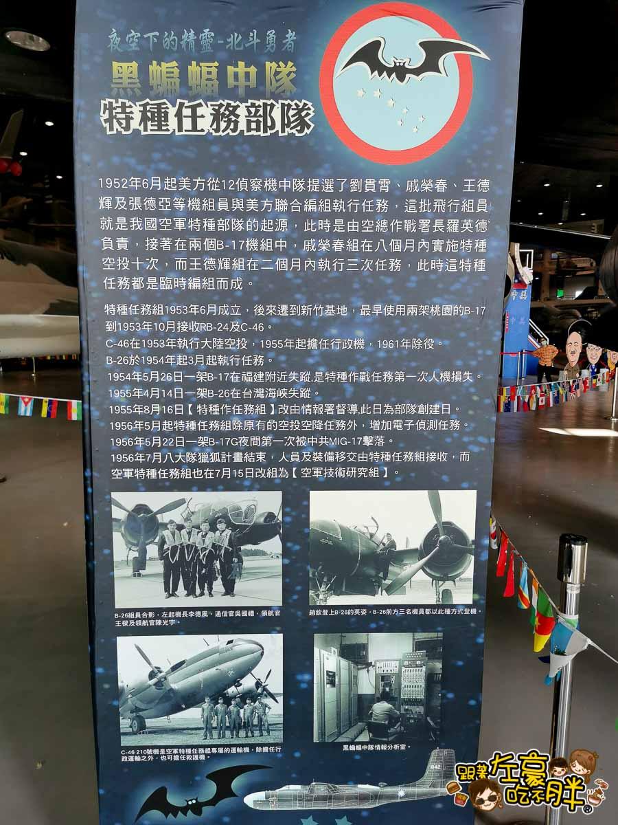 岡山航空教育展示館 高雄旅遊景點-60