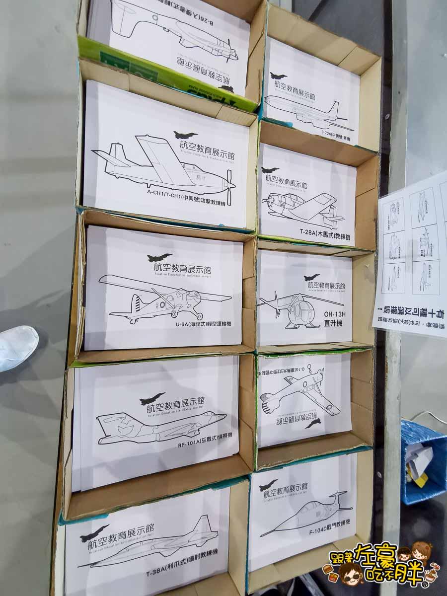 岡山航空教育展示館 高雄旅遊景點-36