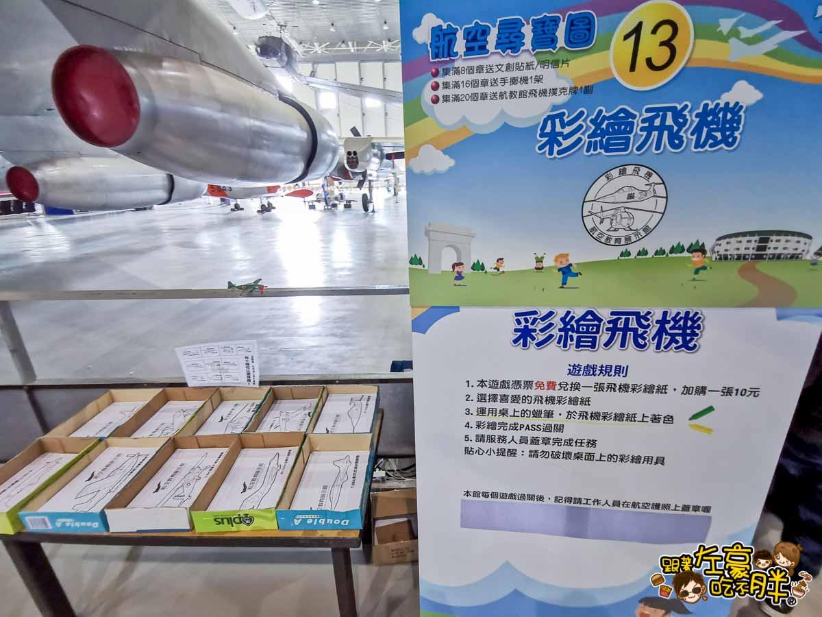 岡山航空教育展示館 高雄旅遊景點-35