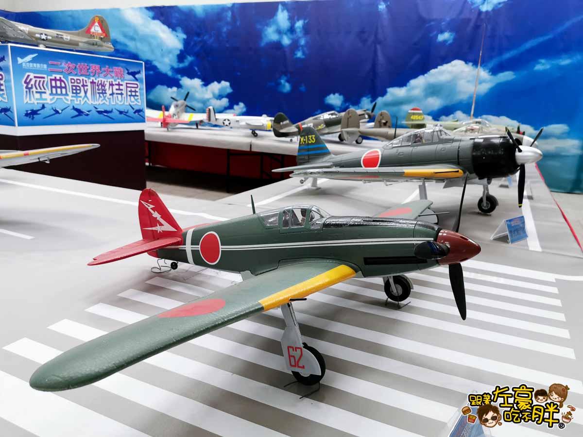 岡山航空教育展示館 高雄旅遊景點-10