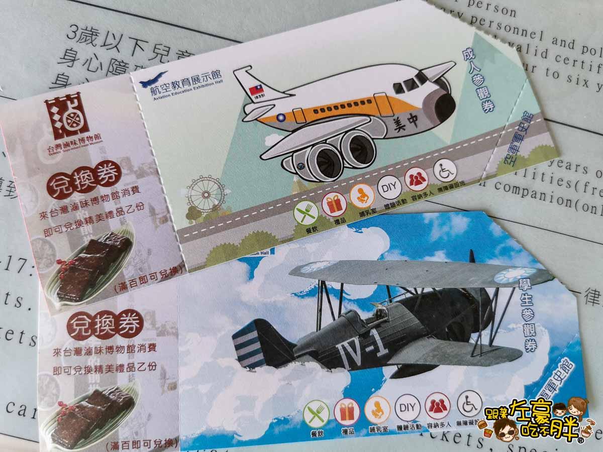 岡山航空教育展示館 高雄旅遊景點-9