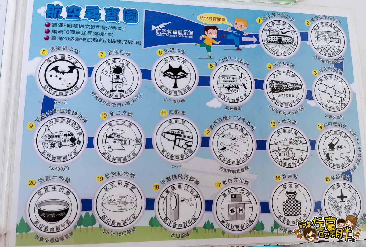 岡山航空教育展示館 高雄旅遊景點-8