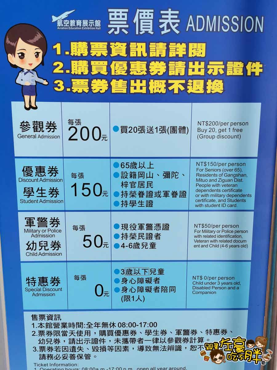 岡山航空教育展示館 高雄旅遊景點-5