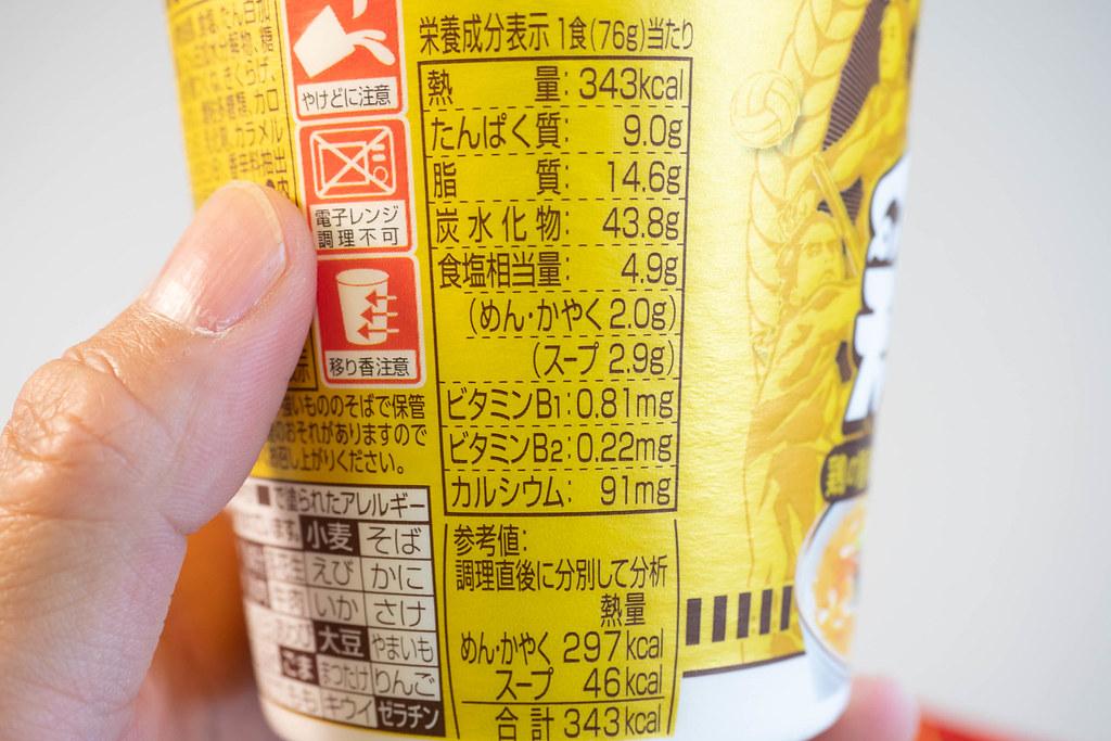 CupNoodle_torishio-4