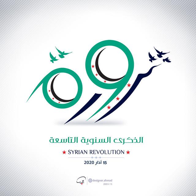 شعار الثورة السورية الذكرى التاسعة